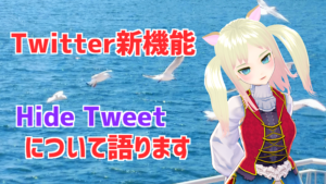 Twitter社が6月から「Hide Tweet」機能の実験導入を予告