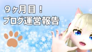 【9ヶ月目】ブログ運営報告(PV・流入経路など)公開中!