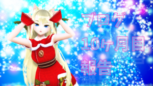 【10ヶ月目】ブログ運営報告(PV・流入経路など)公開中!