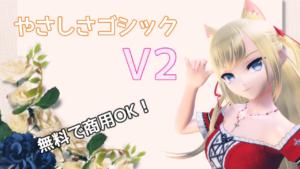 【フォント】無料で商用OKな「やさしさゴシックボールドV2」がおすすめ!